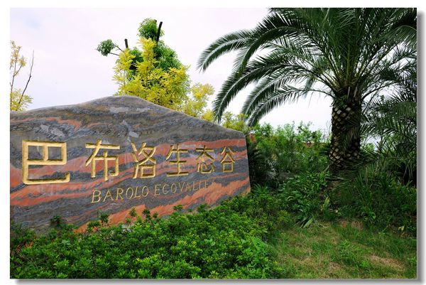 南京巴布洛生态谷